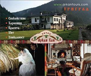 Arkan Tours