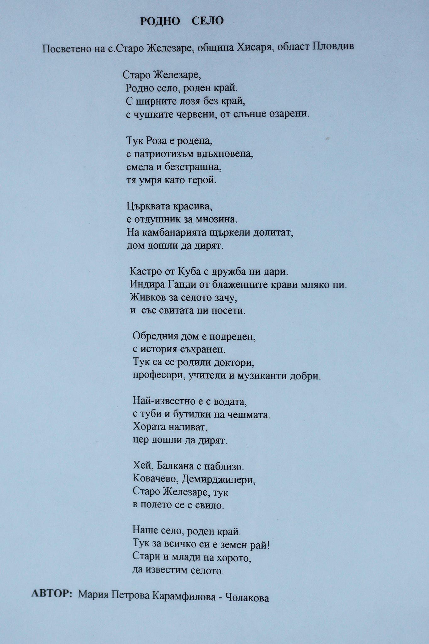 "Стихотворението "" Родно село"" на Мария"