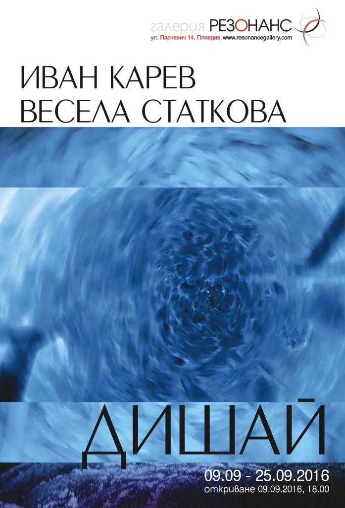 plakat_karev_statkova-697x1024