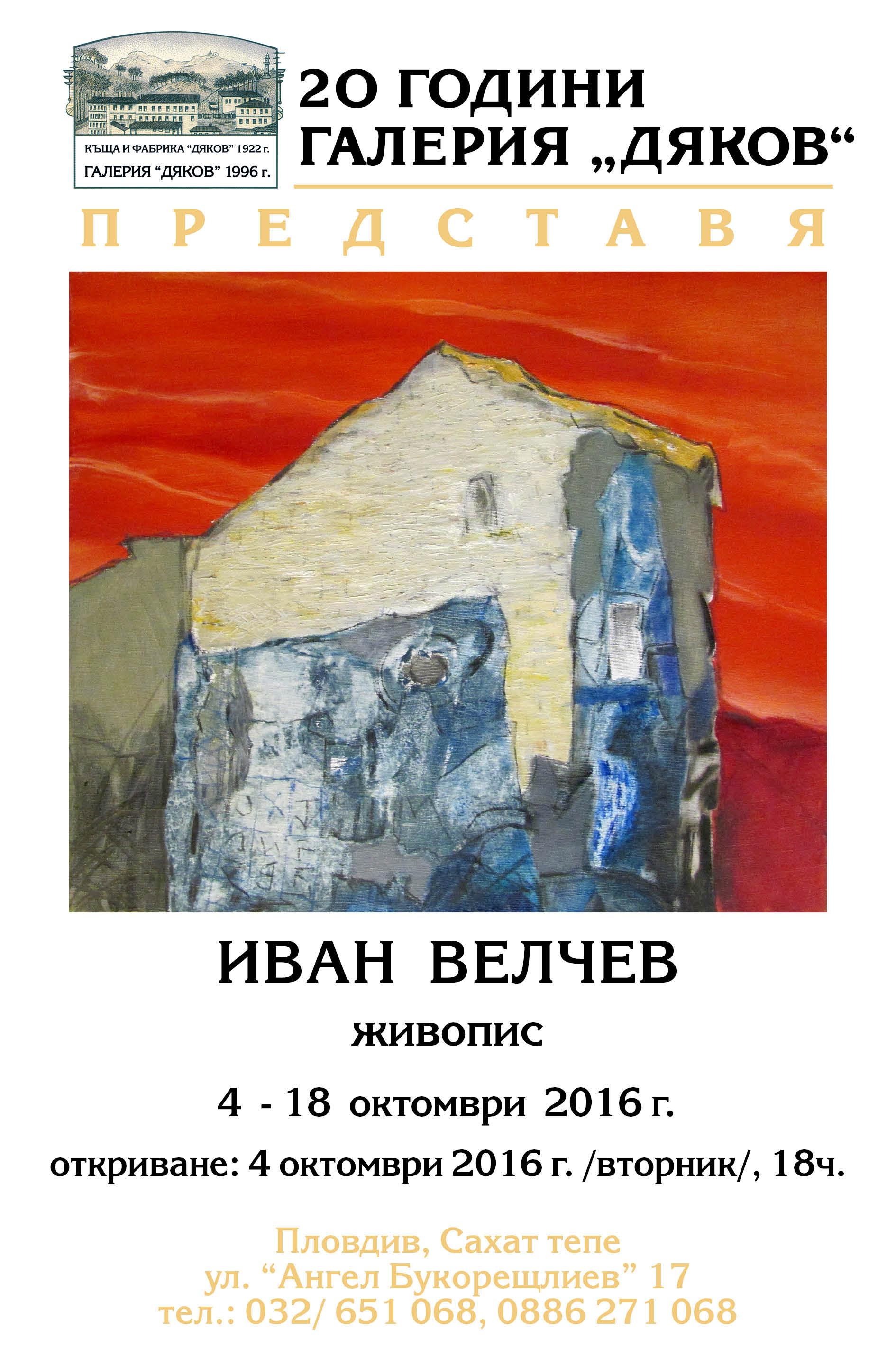 plakat-ivan-velchev-2016