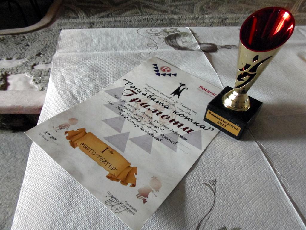 """Първа награда за театрална школа """"Тракарт"""""""