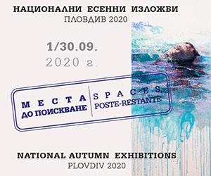 Есенна Изложба